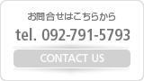 tel.092-791-5793